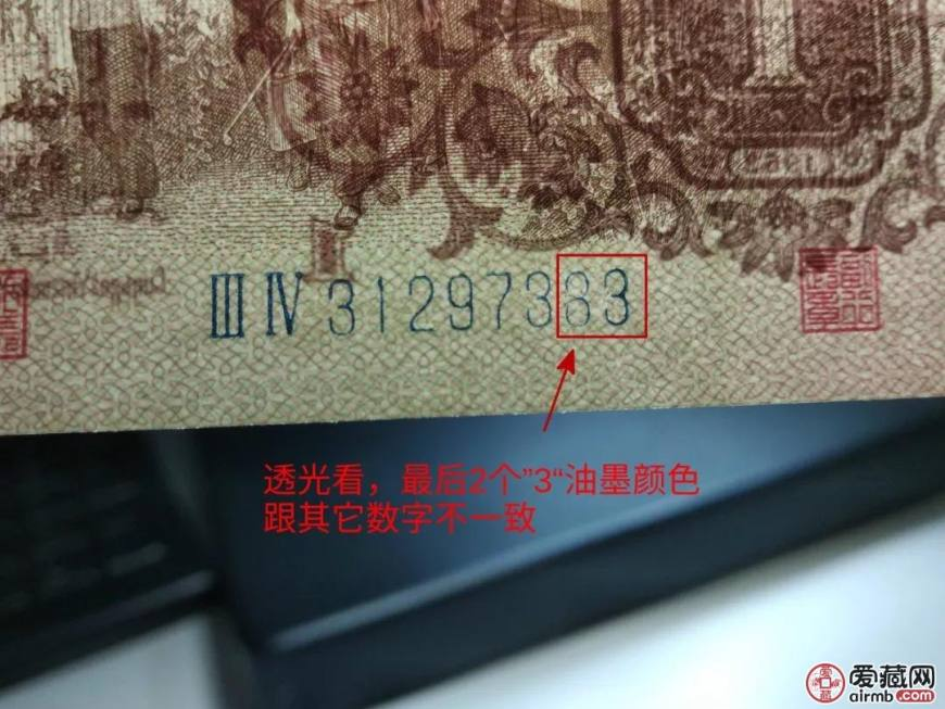 两张纸币编号一模一样,安能辨我是雌雄?