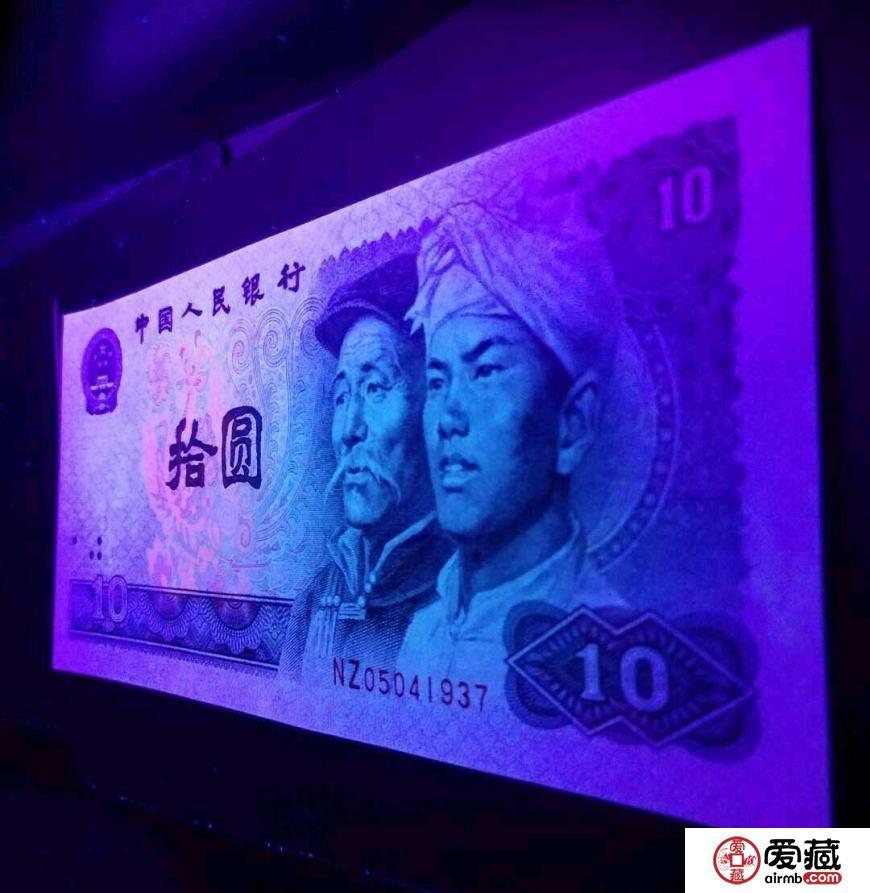 第四套人民币1980年10元最新价格及鉴定方法