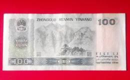 第四套人民币1980年100元价格及鉴定