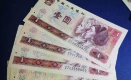 第四套人民币1990年1元价格及收藏价值