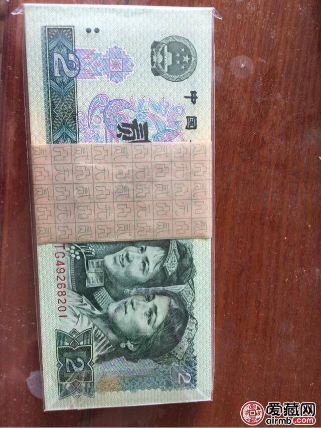 第四套人民币1990年2元最新价格