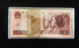 第四套人民币1996年1元价格及收藏价值