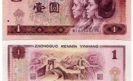 第四套人民币1980年1元最新价格