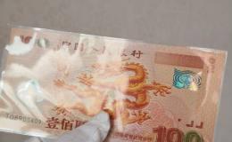 2000年龍鈔價格為什么會居高不下?