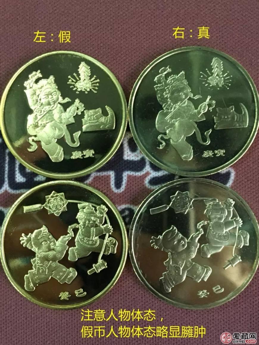 生肖纪念币惊现高仿假币,仿真度达95%