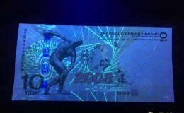 10元奥运钞价格及收藏价值