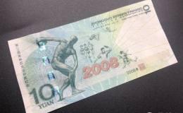 2008年10元奥运钞价格及投资分析