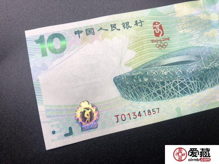 2008年10元奥运钞最新价格及激情小说分析