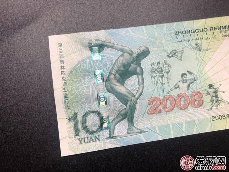 2008年10元奥运纪念钞回收价格及激情小说投资解析