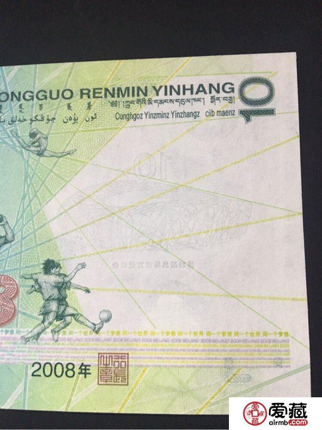 2008年10元奥运纪念钞激情小说价格及收藏投资解析