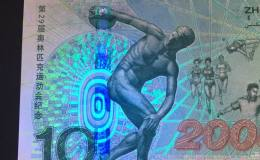 08奥运钞值多少钱及收藏分析