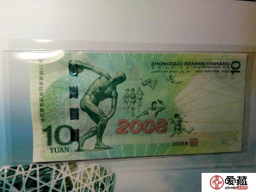08奥运纪念钞收藏价格及投资浅析
