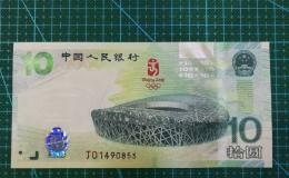 奥运钞回收价格及收藏意义