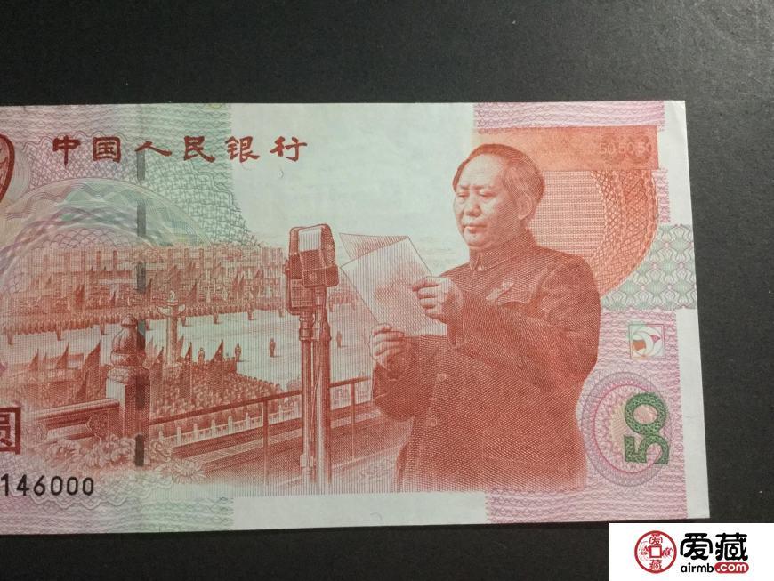 1999建国50周年建国钞价格及价值趋势