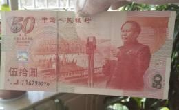 1999年建国纪念钞回收价格及防伪特征