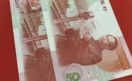 建国50周年纪念钞价格及收藏价值