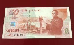 五十元建国钞收藏价格及收藏价值