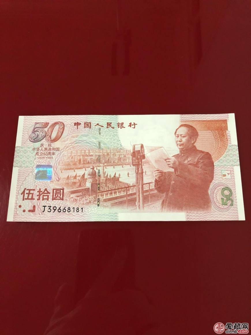 建国五十周年纪念钞值激情乱伦及防伪特征