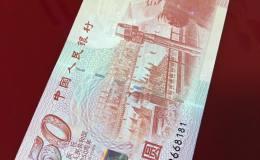 五十周年钞回收价格及价值分析