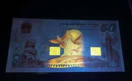 五十周年建国纪念钞收藏价格及投资介绍