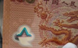 2000年千禧龙钞靠什么俘获藏友的心?