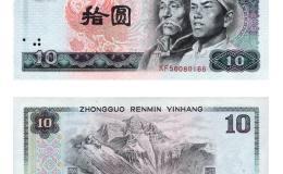 第四套人民币10元值多少钱?