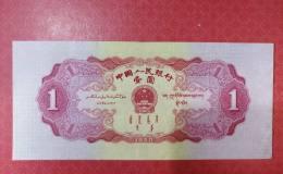 1953年红1元回收价格及特点分析