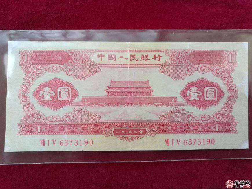 1953年一元人民币回收价格及防伪标识