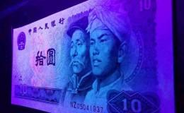 1980年10元人民币回收价格及收藏价值