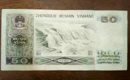 1980年50元價格及收藏優勢