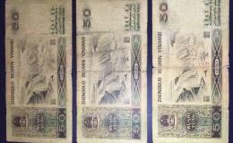 1980年50元人民币值多少钱及真伪辨别