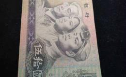 1980年50元纸币值激情乱伦及价值分析