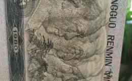 1980年100元人民币最新价格及收藏价值