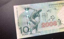 10元奥运钞最新价格,10元奥运钞被传具有极高收藏价值?