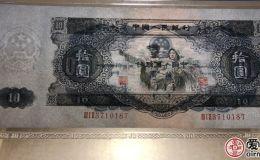 1953年大黑十元價格