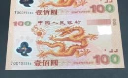 2000年龙钞双连体值多少钱及收藏价值