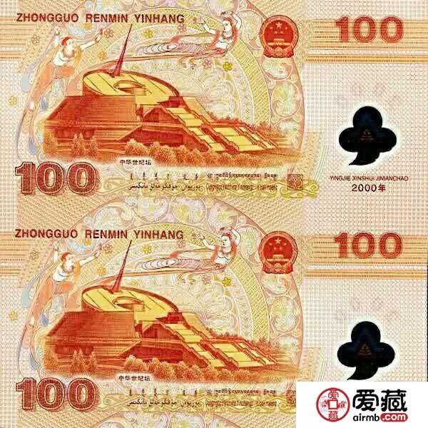 2000年千禧年双龙钞收藏价格及收藏分析