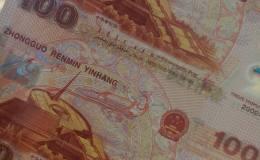 2000年千禧龍年雙龍鈔收藏價格及投資淺析
