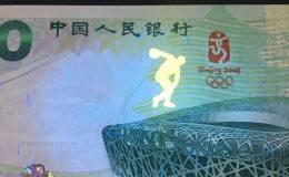 2008年10元奥运纪念钞值多少钱及升值趋势