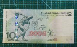 2008年奧運鈔收藏價格及投資分析