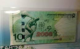 2008年奥运纪念钞回收价格及价值浅析