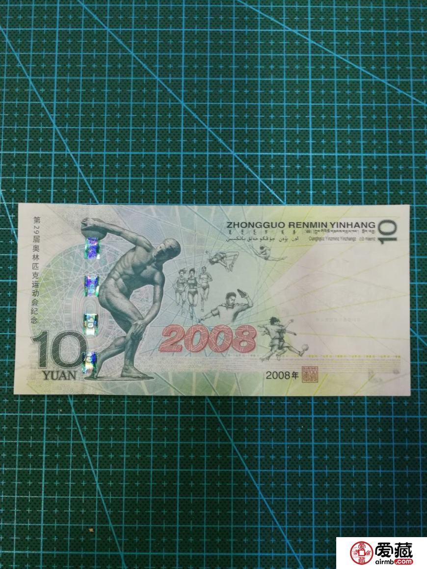 奥运钞最新价格及收藏价值