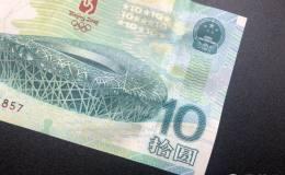 奧運鈔最新價格及收藏價值