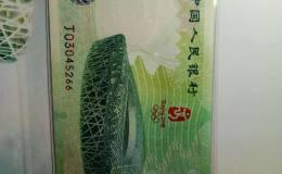 奧運紀念鈔最新價格及價值淺析