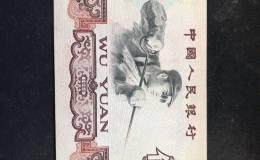 1960年5元纸币最新价格表