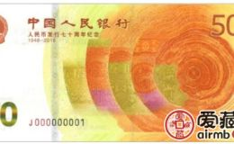 人民幣發行70周年紀念鈔最新價格表,讓藏友們心花怒放!