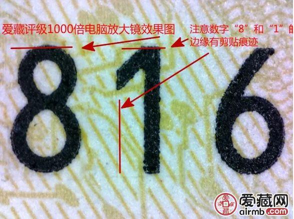70鈔改號頻現,收藏愛好者如何提高鑒別能力?