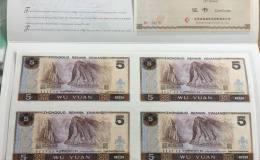 第四套人民幣2元5元四連體價格及投資分析
