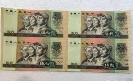 1990年50元四连体价格及收藏前景