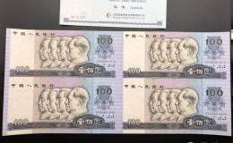第四套人民币90版100元四连体钞价格及投资分析